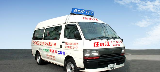 広エリアをカバーするスクールバス