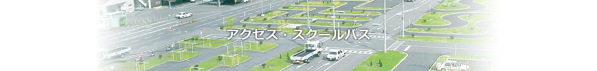 アクセス・スクールバス