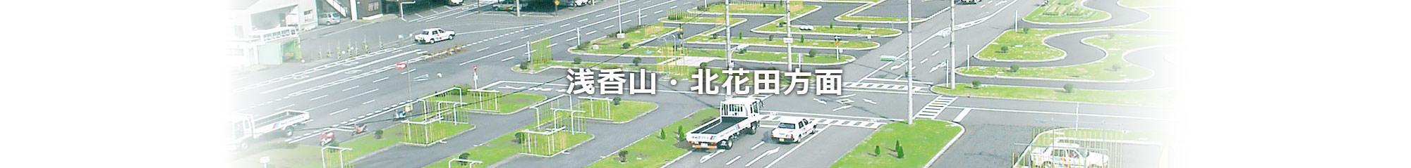 浅香山・北花田方面(予約制)