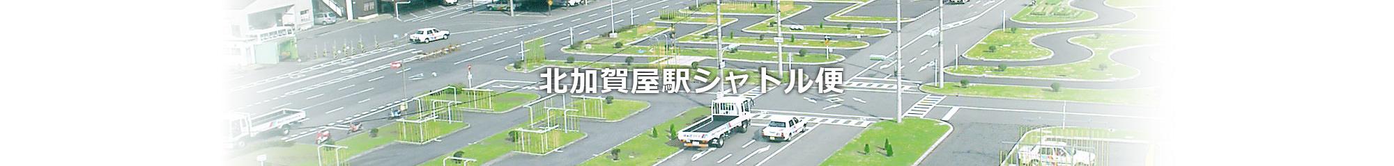 北加賀屋駅シャトル便