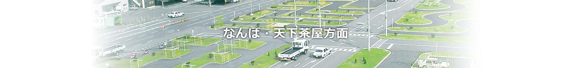なんば・桜川・大国町・天下茶屋方面(予約制)