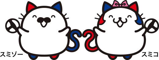 スミゾーとスミコ