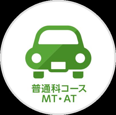 普通科コースMT・AT