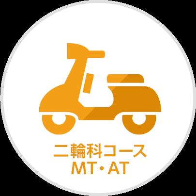 二輪科コースMT・AT